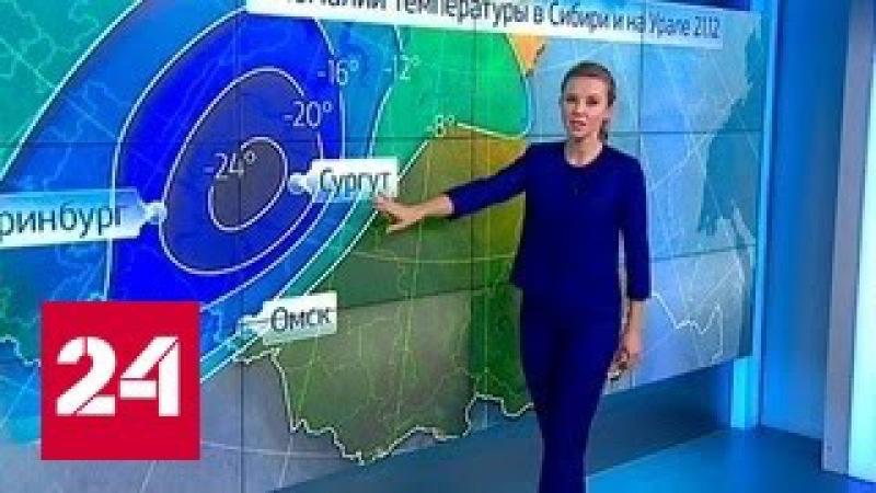 Погода 24: Югра и Ямал замерзают