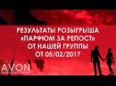 Результат розыгрыша ПАРФЮМ ЗА РЕПОСТ от 05.02.2017