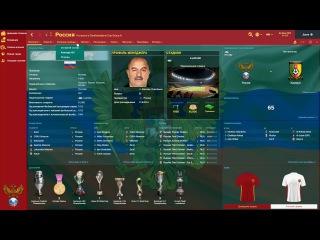 Football Manager 2017 Эксперимент, часть 1: Три товарища: Начало