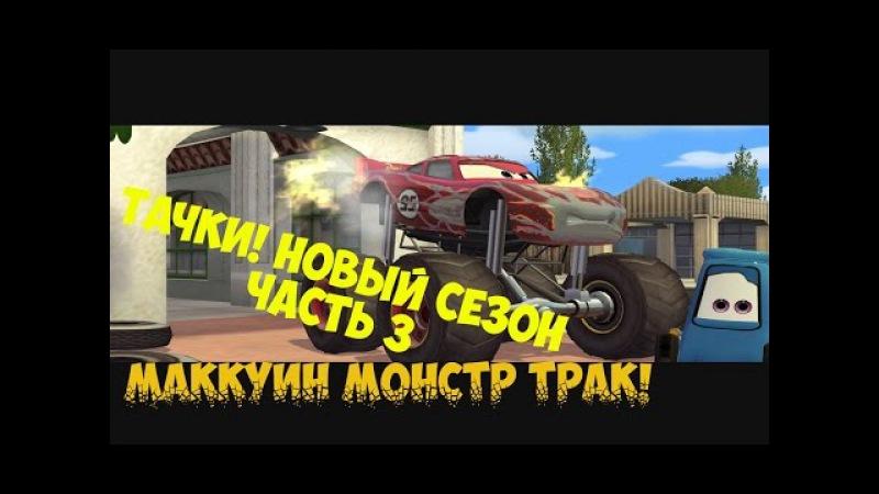 Тачки 1 Новый сезон - Прохождение игры Тачки - часть 3 » Freewka.com - Смотреть онлайн в хорощем качестве