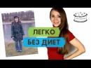 Как похудеть без диет и без спорта РАЗ и НАВСЕГДА! /Оксана Близнец/