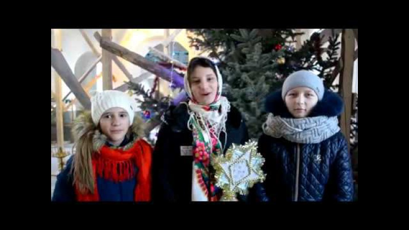 Хотин. Вітання недільної школи з Різдвом Христовим