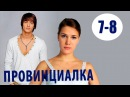 Провинциалка Серия 7-8