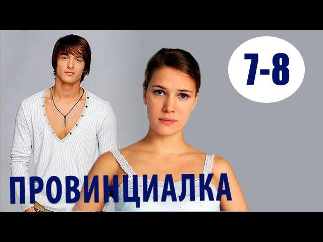 Провинциалка 7,8 серия