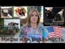 США # 209 Концлагеря, Пластиковые гробы, Все американцы тупые - Мифы или Реальность