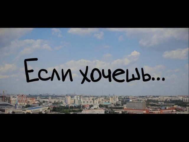 Если хочешь... (короткометражный фильм)