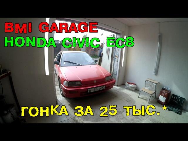 BMI Garage. Honda Civic EC8: гонка за 25 тыс. руб.*