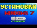 ► КАК УСТАНОВИТЬ WINDOWS 7 8.1 10 с ФЛЕШКИ◄ ДРАЙВЕРА - Установка Виндовс / СКАЧАТЬ