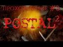 Тишина должна быть в библиотеке! - Прохождение Postal 2  Выпуск #3