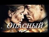 СИЛЬНЫЙ ВОЕННЫЙ ФИЛЬМ ОПАСНЫЙ 2017 ! Фильмы про Войну ! #Фильмы 1941-45 !