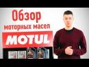 Моторные масла Motul - видеообзор от автосервиса Oiler