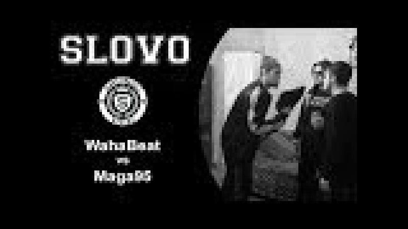 SLOVO Пятигорск, финал. WahaBeat vs. Maga95.