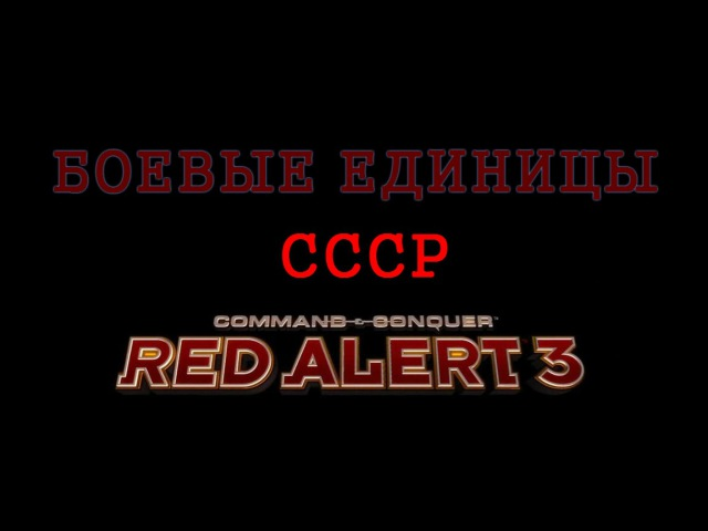 Command Conquer: Red Alert 3 Обзор боевых единиц СССР
