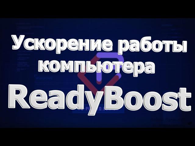 Ускорение работы компьютера с помощью технологии ReadyBoost