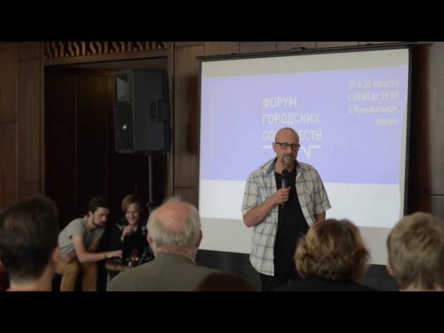Марк Меерович, роль города в общественной жизни