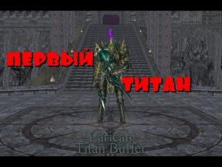 Первый Титан престижа кланов глазами соло игрока Rinkiaririka / Avteria.ws