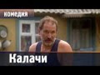 КАЛАЧИ 2016 русские комедии 2016 russkie komedii 2016 novinki