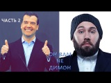 Семён Слепаков vs Дмитрий Медведев - Обращение к народу (просто Денег нет) Часть 2