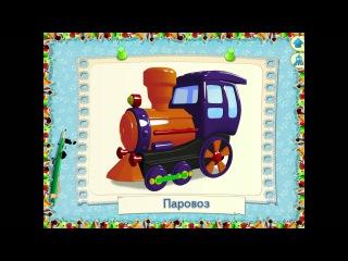 Учим предметы, транспорт. Для маленьких детей 1-3 лет. Знакомство с окружающим миром.