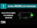 1 Основы Arduino для начинающих. Основные понятия электроники и схемотехники - Центр РАЗУМ Омск