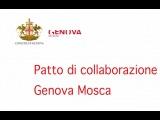 Patto collaborazione Genova Mosca