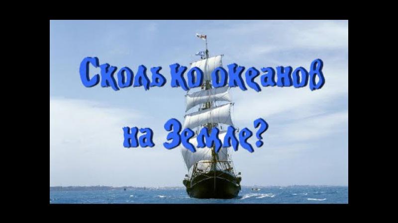 🌍Сколько океанов на поверхности Земли?🌎