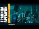 Граница времени 1 серия сериал 2015 смотреть онлайн