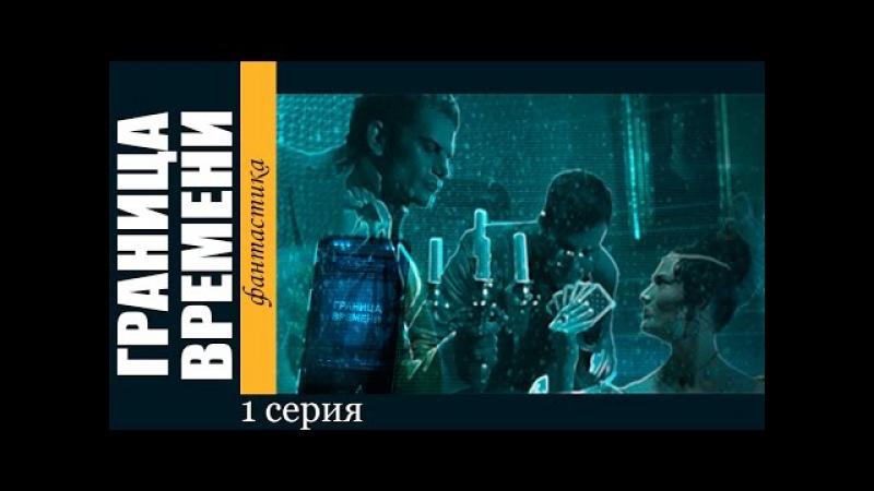 Граница времени - 1 серия (сериал 2015) смотреть онлайн