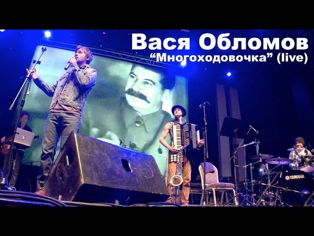 Вася Обломов - Многоходовочка (live)