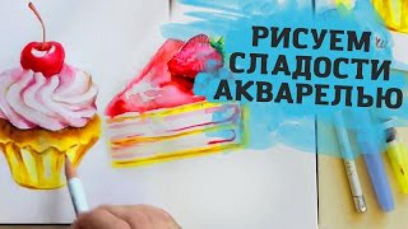 Рисуем Сладости Акварельными Маркерами | Уроки рисования маркерами