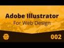 Adobe Illustrator для Веб Дизайна 002 Создание прототипа сайта