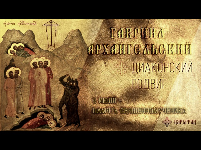 Диаконский подвиг: 5 июля – память священномученика Гавриила Архангельского