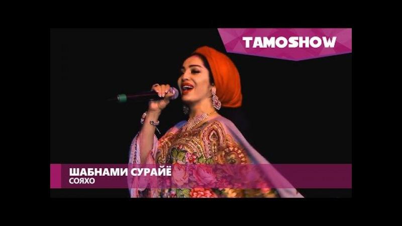 Шабнами Сурайё - Сояхо / Shabnam Surayo - Soyaho (Moscow 2016)