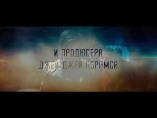 Стартрек: Бесконечность – Русский трейлер #3 (2016)