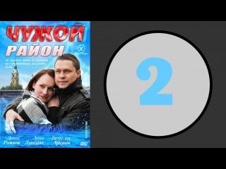 Чужой район 123 сезон   Кино Ютуб  Смотреть фильмы