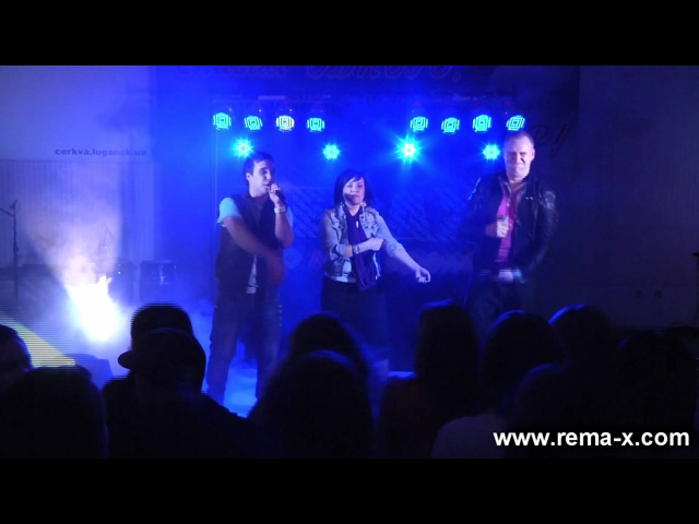 Rema-X - Мне всё равно (WBP rec.) 2012