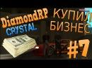 DiamondRP Crystal 7 Купил Бизнес