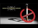 Журналістська робота (Закон про заборону паління)