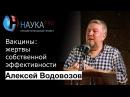 Алексей Водовозов Вакцины жертвы собственной эффективности