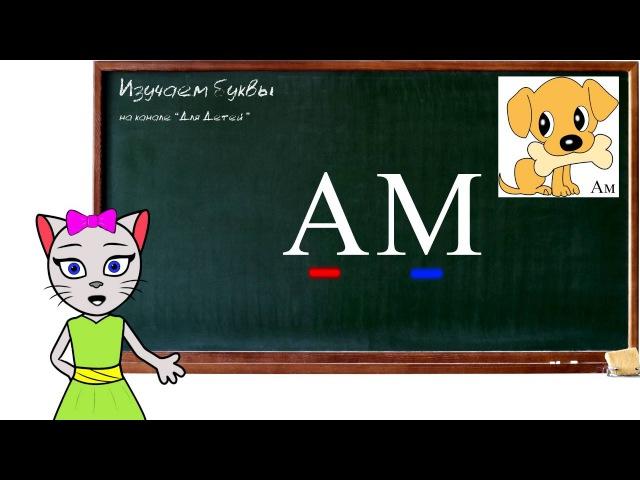 Урок 4 Учимся соединять закрытые слоги вместе с кисой Алисой 0