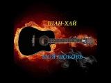Шан-Хай - Моя любовь  (Cover  Кавер под гитару)