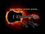 Дворовая песня - Я куплю тебе новую жизнь...(Cover  Кавер под гитару)