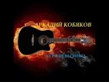 Аркадий Кобяков  - Ах если бы знать (Cover  Кавер под гитару)