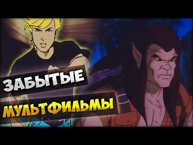 ЗАБЫТЫЕ МУЛЬТФИЛЬМЫ 90 Х ГОДОВ ОРТ