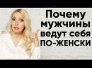 Эмоциональный терроризм Почему мужчина ведет себя по женски Мила Левчук