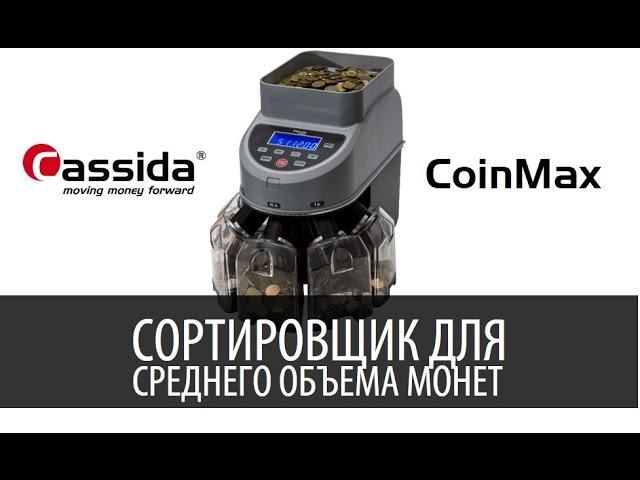Cassida CoinMax | Сортировщик монет для среднего объема монет