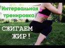 Интервальная тренировка для похудения Скажи жиру ПРОЩАЙ