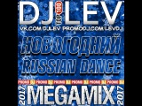 DJ LEV НОВОГОДНИЙ RUSSIAN DANCE (MEGAMIX 2017)