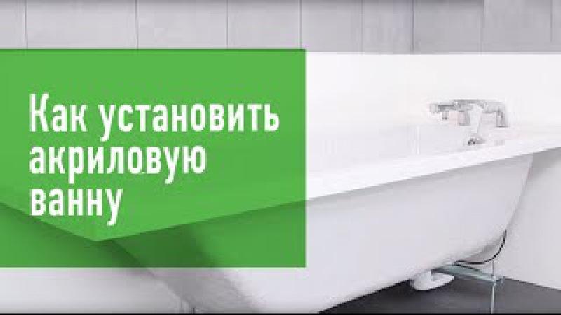 Установка акриловой ванны своими руками как самостоятельно установить ванну смотреть онлайн без регистрации