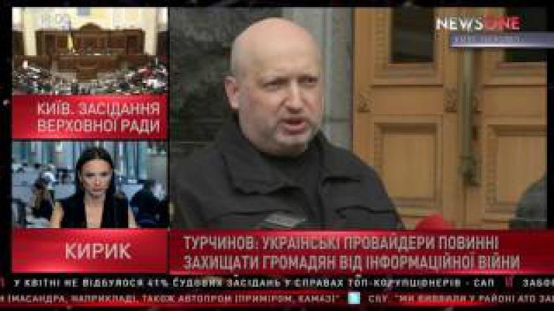 Секретарь СНБО Турчинов прокомментировал блокировку интернет-ресурсов РФ в Укр...